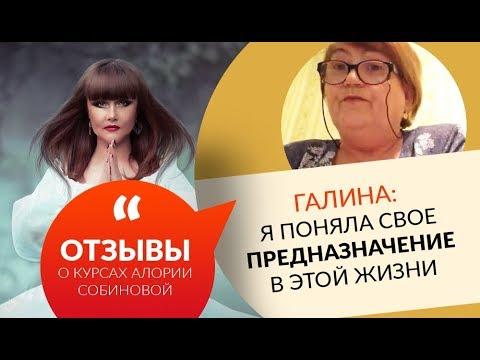0 Галина: Я поняла свое предназначение в этой жизни