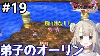 #19【動画版】PS版 ドラゴンクエストⅣで癒される!弟子のオーリン【ドラクエ4】