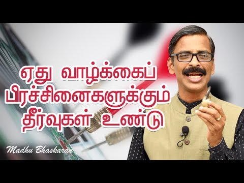 Every lock has suitable key, every problem has suitable solution- Tamil self-help video