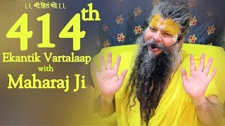 महाराज जी से एकान्तिक वार्तालाप (भाग - 414) // Shri Hit Premanand Govind Sharan ji Maharaj