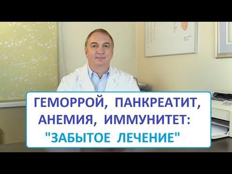 """видео: Геморрой, панкреатит, анемия, иммунитет – уникальное лекарство за 150 рублей. """"Забытая"""" медицина."""