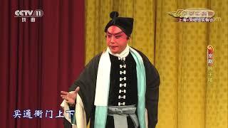 《CCTV空中剧院》 20191227 京剧《狮子楼》《对花枪》| CCTV戏曲