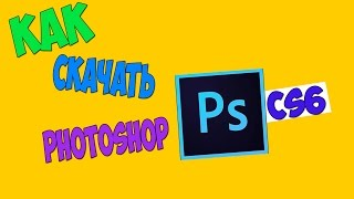 КАК СКАЧАТЬ Adobe photoshop CS6 l С ЯНДЕКС ДИСКА l  ВИДЕО-УРОК