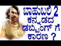 ಬಾಹುಬಲಿ 2 ಕನ್ನಡದ ಡಬ್ಬಿಂಗ್ ಗೆ ಕಾರಣ ? || Baahubali 2 Dubbed in Kannada || YOYO TV Kannada