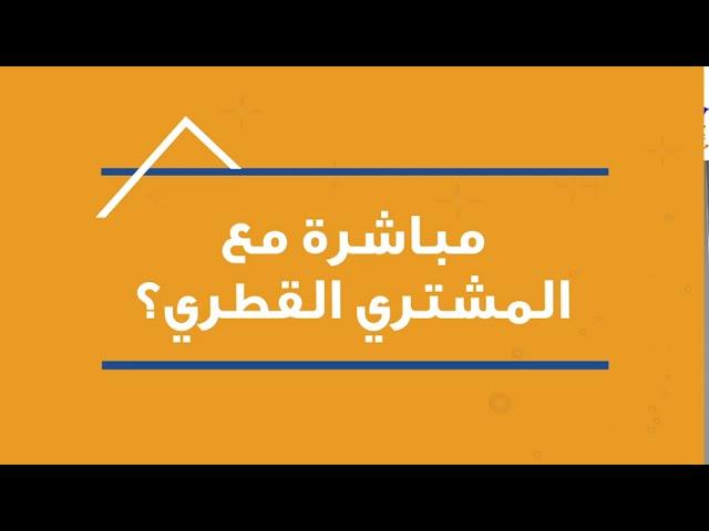 اطلاق معرض ابن بيتك قطر 2021 بنسخته الثانية الأكبر! احجز مكانك الآن