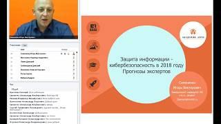 видео Защита информации