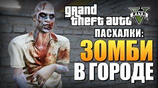 GTA 5 - ЗОМБИ В ГОРОДЕ Пасхалки