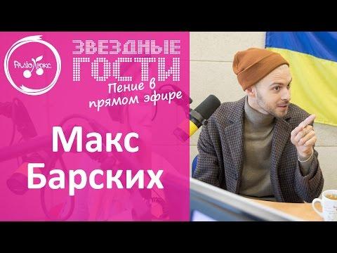 """Макс Барських сказочно поет """"Туманы"""" без фонограммы"""