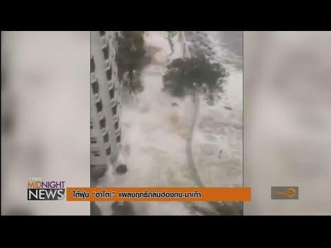 พายุไต้ฝุ่นฮาโตะแผลงฤทธิ์ถล่มฮ่องกง-มาเก๊า