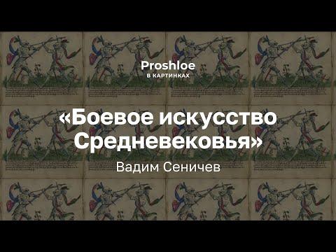 Боевое искусство Средневековья. Вадим Сеничев