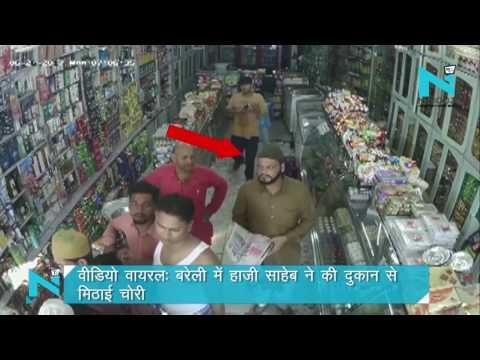 वीडियो वायरल : बरेली में हाजी साहेब ने की दुकान में मिठाई चोरी