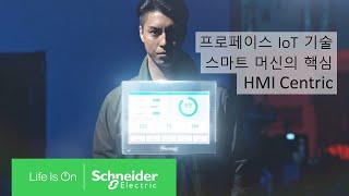 프로페이스 IoT 기술의 진화, HMI Centric