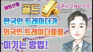 해외선물 골드 나스닥 한국인 트레이더가 해외 외국인 투자자 트레이더들을 이기는방법