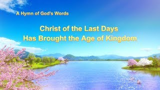 "2019 Christian Gospel Song With Lyrics | ""Christ of the Last Days Has Brought the Age of Kingdom"""