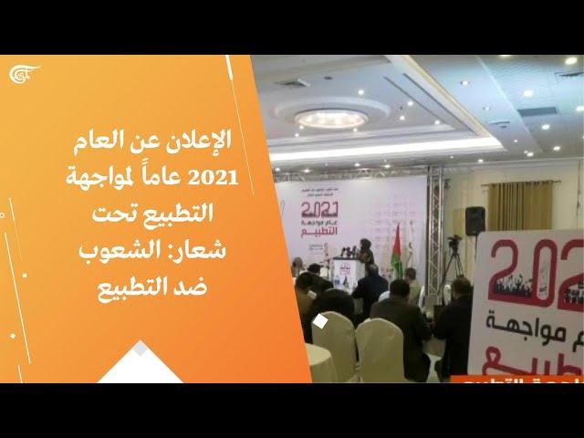 الإعلان عن العام 2021 عاماً لمواجهة التطبيع تحت شعار: الشعوب ضد التطبيع