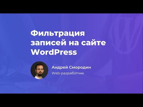 WordPress последние записи без плагина