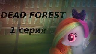 ПОНИ СЕРИАЛ  ♦♥♦DEAD FOREST♦♥♦ 1 СЕРИЯ