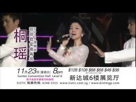 Tong Yao, Rendition Of Teresa Teng Songs In Concert  桐瑶 - 邓丽君金曲再现2014演唱会