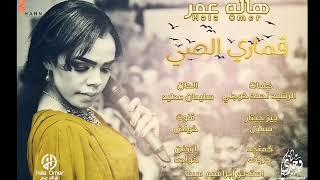 هالة عمر - قماري الصي || New 2019 || اغاني سودانية 2019