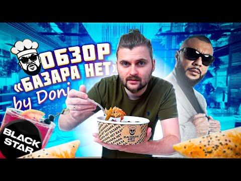 Новый ресторан Black Star / Обзор доставки Базара нет от MC Дони / Холодная шаурма и недовес