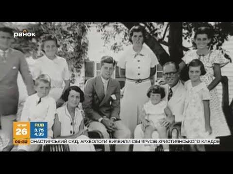 Мистика: проклятие семьи Кеннеди