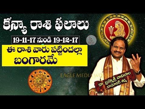 Kanya Rasi (Virgo Horoscope) - November 19th - December 19th Rasi Phalalu | Eagle Media Works