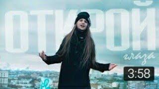 Лиза Анохина - Открой глаза (Bass Remix)