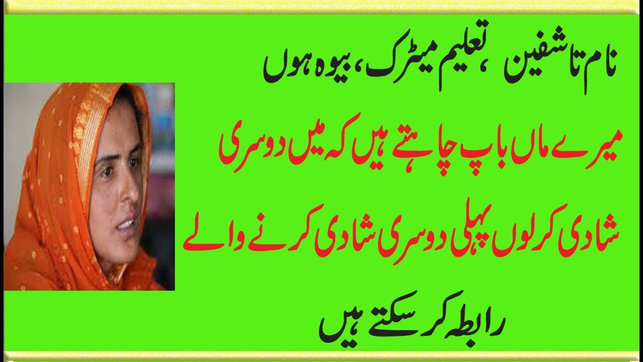 Today bridal name is Tashfeen ,she is a widow girl detail in urdu  by Super  Daily News