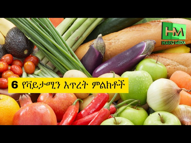 Ethiopia: Signs That You're Deficient in Vitamins