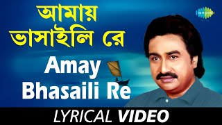 Amay Bhasaili Re with lyrics | Kumar Sanu | Bengali Folk Songs Kumar Sanu | HD Song