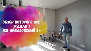 Обзор квартиры 2 в ЖК Айвазовский . г Тюмень