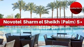 Честные обзоры отелей Египта: NOVOTEL Sharm el Sheikh (PALM) 5*