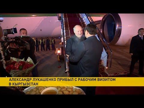 Лукашенко прибыл в Бишкек для участия в саммите ОДКБ
