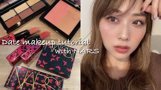 NARS新作❤️盛れる大人デートメイク✨NARS多め!プチハプニングあり😂/Date Makeup Tutorial with NARS!/yurika