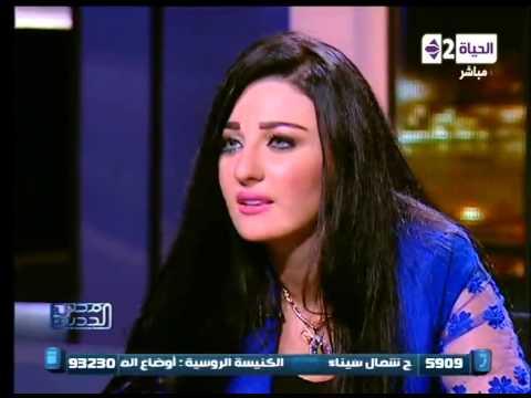 """مصر الجديدة - صافيناز : قد أضطر لمغادرة الأفراح لأنى أشعر أن من حولى يريدون أن يأخذون """"حته منى"""""""