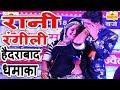 Download रानी रंगीली का 2018 सुपरहिट धमाकेदार सांग - Rani Rangili Hariyala Banna - New Rajasthani Dj Songs MP3 song and Music Video
