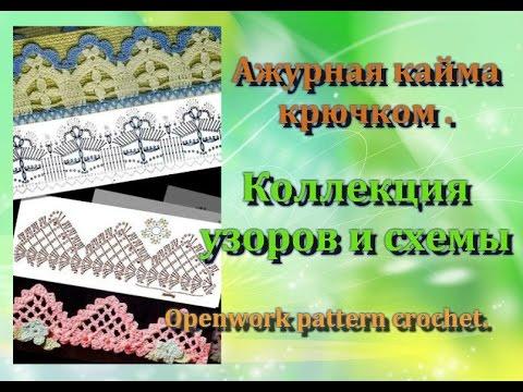 Схемы вязания крючком каймы