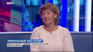 Женщины в ралли. Легенды российского автоспорта - Илона Накутис