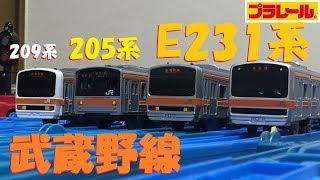 【プラレール】武蔵野線E231系を作ってみた【改造】