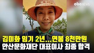 김미화 안산문화재단 대표이사 최종 합격 , 임기 2년……