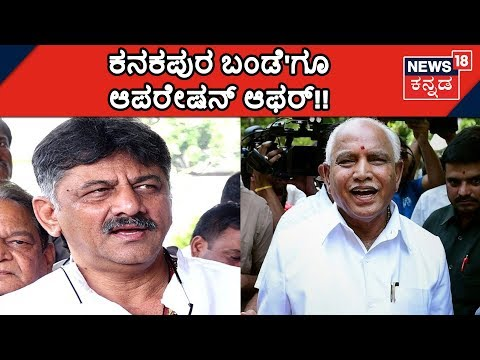 Minister DK Shivakumar Sarcastic Take On 'Operation Kamala'