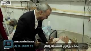 مصر العربية | محافظ قنا يزور المرضى بالمستشفى العام والجامعي