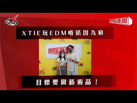 XTIE玩EDM唔係因為窮 目標要做藝術品!