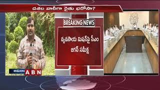 AP CM YS Jagan Meeting With Officials On Rythu Bharosa Scheme