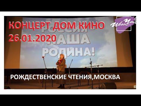 """КОНЦЕРТ """"ЗАЩИТИМ РОССИЮ СЕГОДНЯ"""" МОСКВА ДОМ КИНО 26.01.2020"""