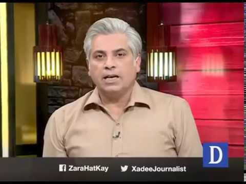 "Zara Hat Kay - 03 May, 2018 ""Resolution to rename Abdus Salam Centre, Media Freedom, Baldia Factory"""