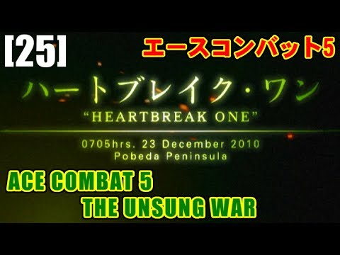[M25] ハートブレイク・ワン(HEARTBREAK ONE) - ACE COMBAT 5 THE UNSUNG WAR