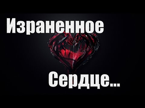 Цитаты душа болит а сердце плачет
