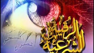 الرقية الشرعية : لعلاج السحر والعين والحسد والهم والحزن - سعد الغامدي