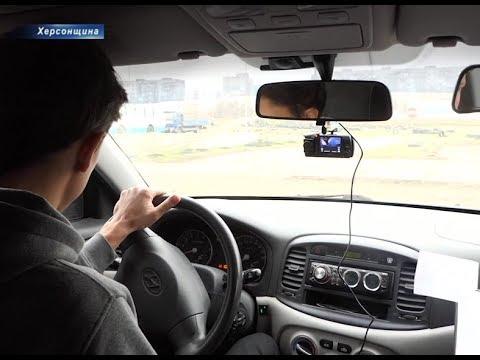 Херсон Плюс: На Херсонщині іспити на право керувати авто фіксуватимуть на відео
